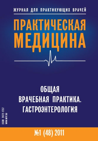 d81a90ef8553 Практическая медицина by ivanish shuiko - issuu