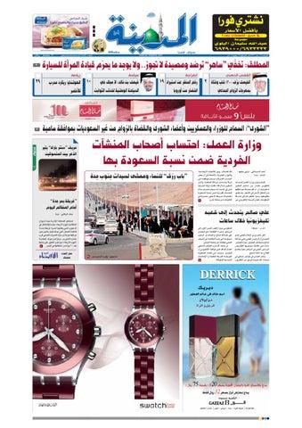 05c1997b9909f madina 20110629 by Al-Madina Newspaper - issuu