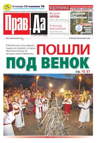 715fb11bf566 Newspaper Pravda  26 from 30.06.2011 by Newspaper PravDa - issuu
