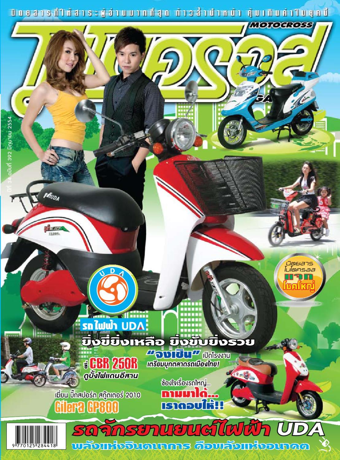 Motocross 392 June By Moto Mx Issuu