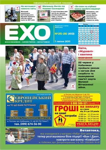 Газета ЕХО №25-26(413) by Тижневик «ЕХО» - issuu e931cecca0be1