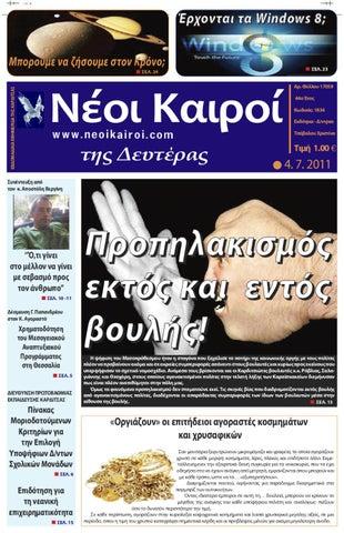 2ec52cd4d29 neoi kairoi 4/7/2011 by prwinh enhmerwsh e.p.e. - issuu