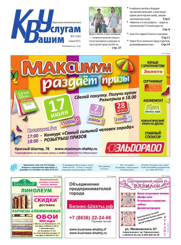 7f0aaf22f К ВАШИМ УСЛУГАМ by media kvu - issuu