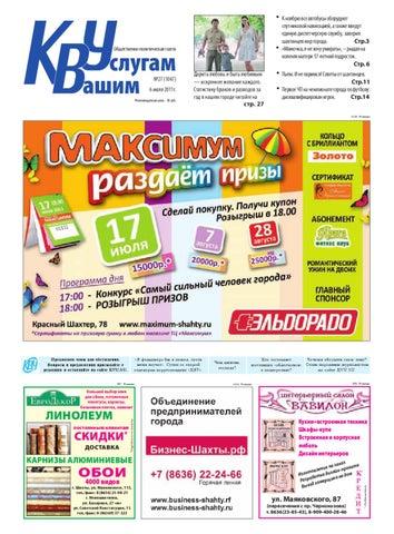 К ВАШИМ УСЛУГАМ by media kvu - issuu 96131468ce6