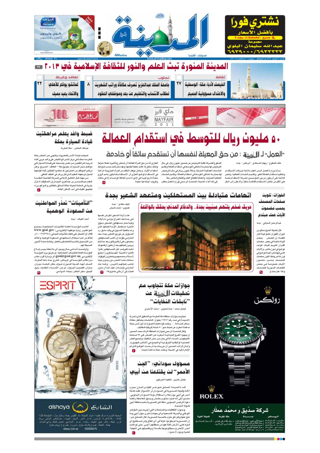 80e108e91cac2 madina 20110710 by Al-Madina Newspaper - issuu