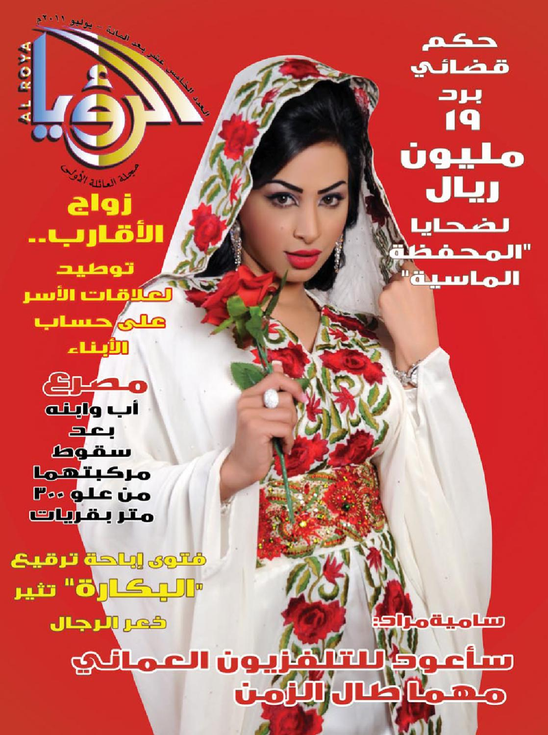 7f036b495 july 2011 by ALROYA Magazine - issuu
