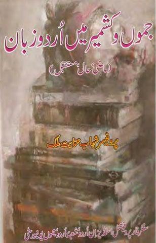 Jammu-o-Kashmir Main Urdu Zaban (Mazi, Haal aur Mustaqbil) by Shohab
