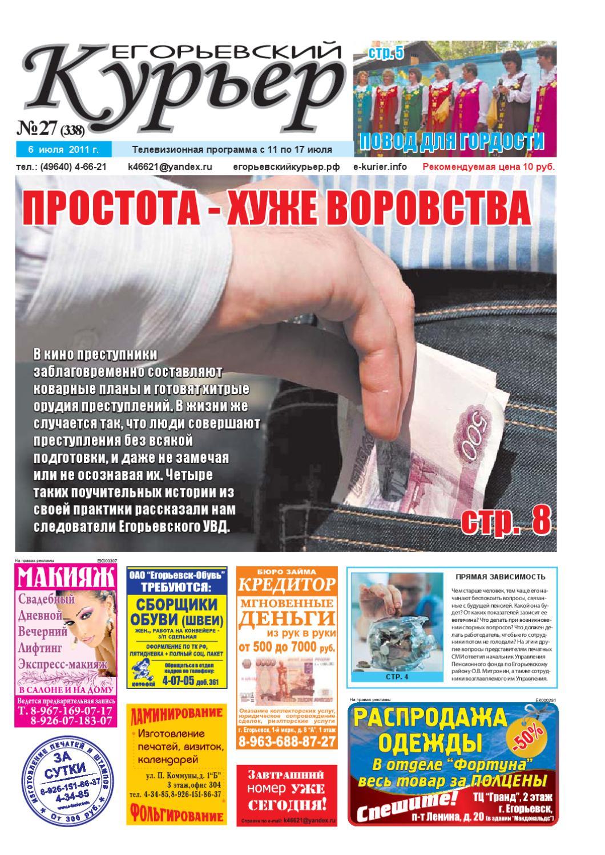 Как взять кредит в егорьевске возьму кредит на себя в украине