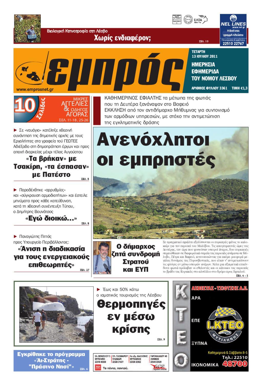 6577735f138 Εμπρός 3361 by Επικοινωνία Αιγαίου Α.Ε. - issuu