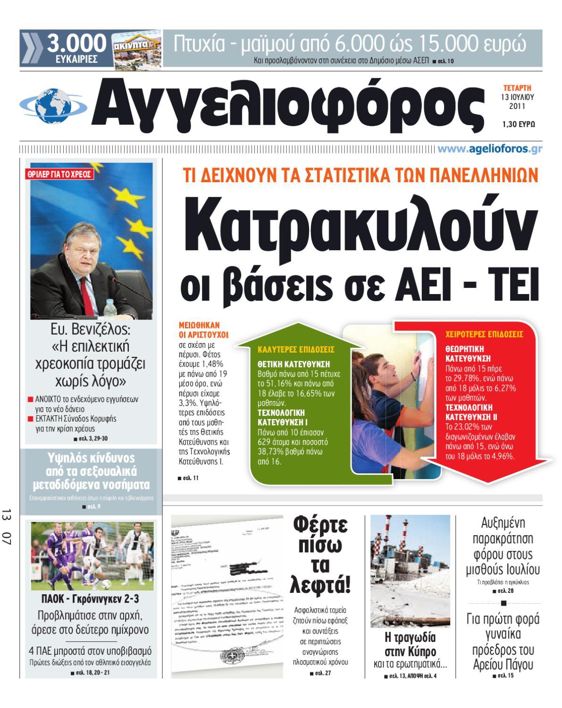 c74460aa996 ΑΓΓΕΛΙΟΦΟΡΟΣ 13/07/2011 by Εκδοτική Βορείου Ελλάδος Α.Ε. - issuu