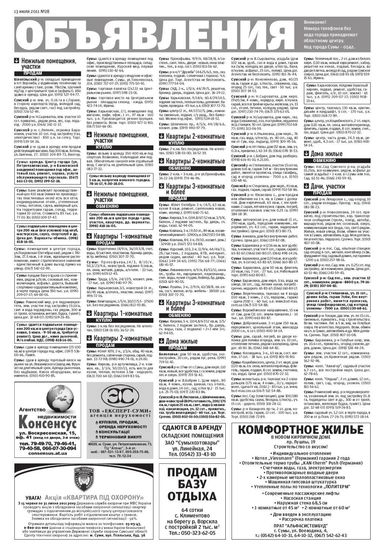 инструкция гильотины нд3318 6 3 2000