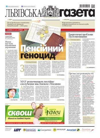 Львівська газета by Львівська газета - issuu 4279274771765