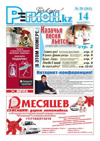 a632de89be51 Областная массовая газета