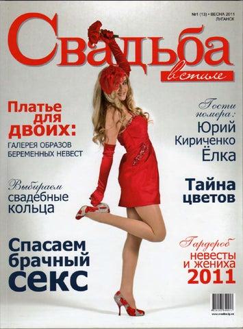 Прекрасный нежный секс славянских молодоженов