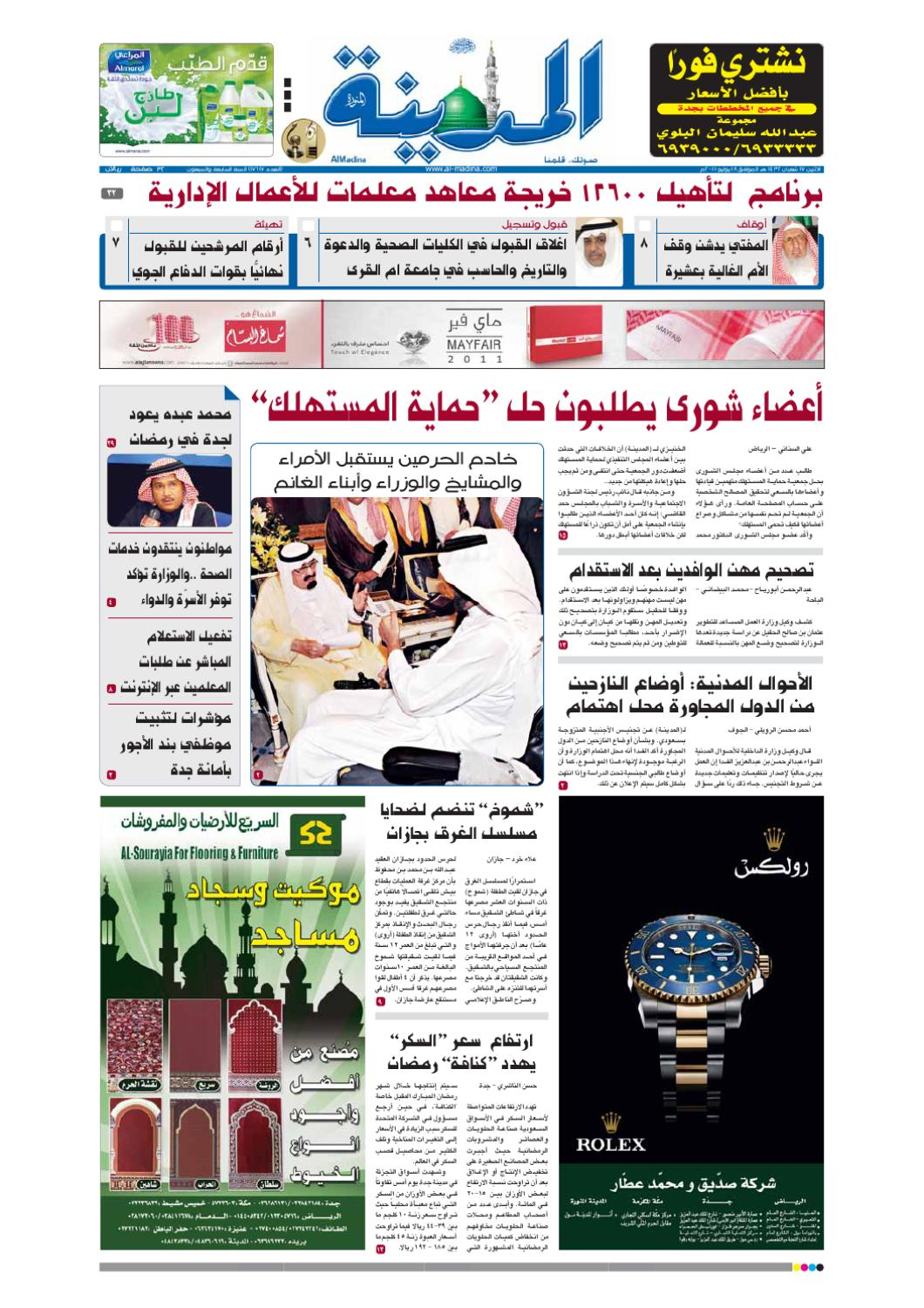 3c858cc9f0df1 almadina20110718 by Al-Madina Newspaper - issuu
