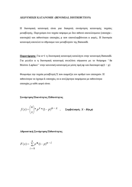 ec67be6b729 Στατιστικές Κατανομές και Πιθανότητες. Θεωρία και παραδείγματα. by stratos  goumas - issuu