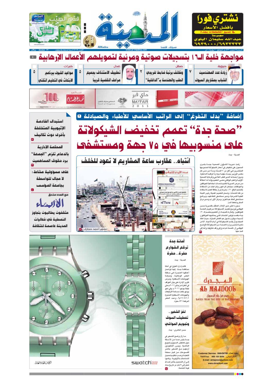 cbdf9a93b madina 20110720 by Al-Madina Newspaper - issuu