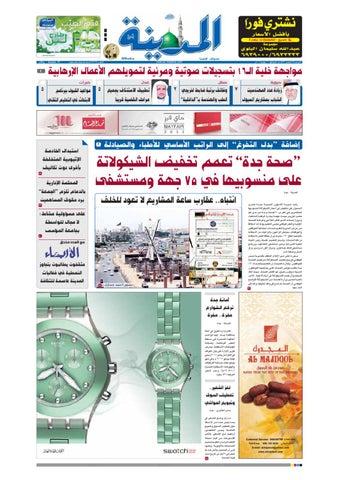 9836be62a6347 madina 20110720 by Al-Madina Newspaper - issuu
