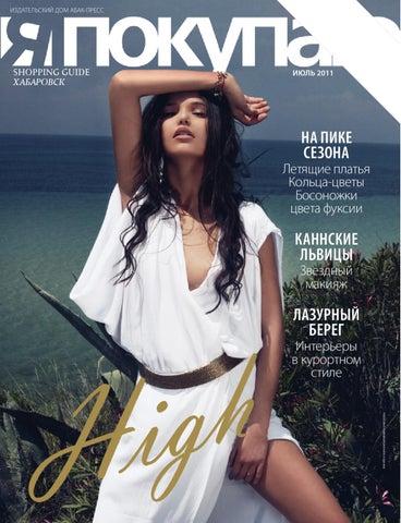 e3526d5b44c6 Shopping Guide Ya Pokupay Khabarovsk by Анна Сидорова - issuu