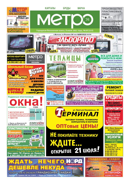 Займ птс Казакова улица элитная недвижимость в москве