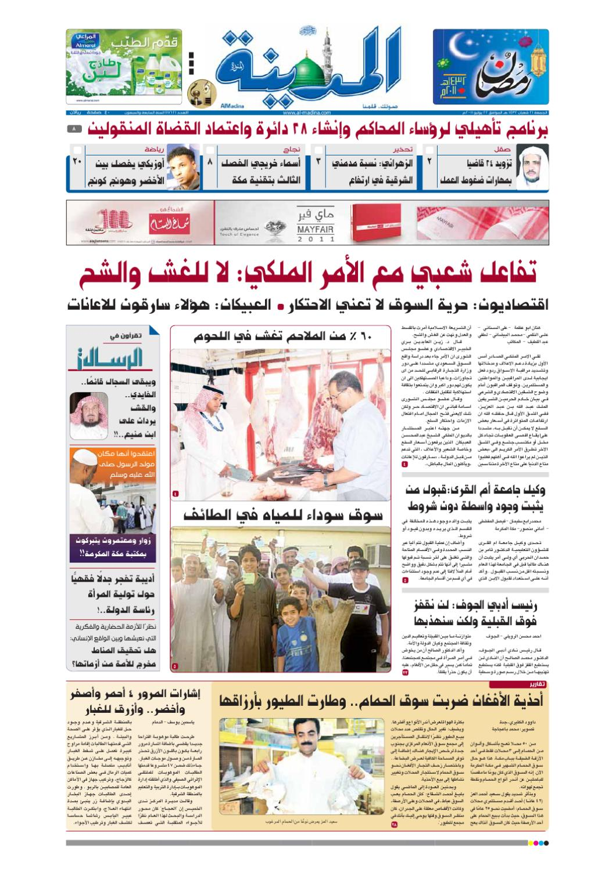 242ee9c60 madina 20110722 by Al-Madina Newspaper - issuu