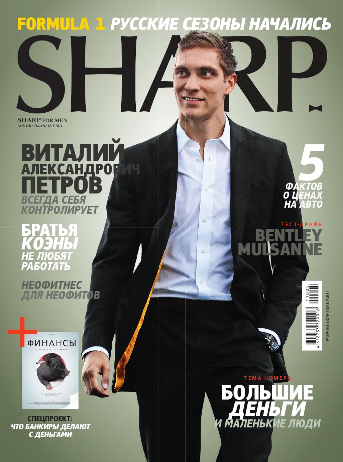Sharp for men № 5 by SmartReaders - issuu b1ba6dde6a1