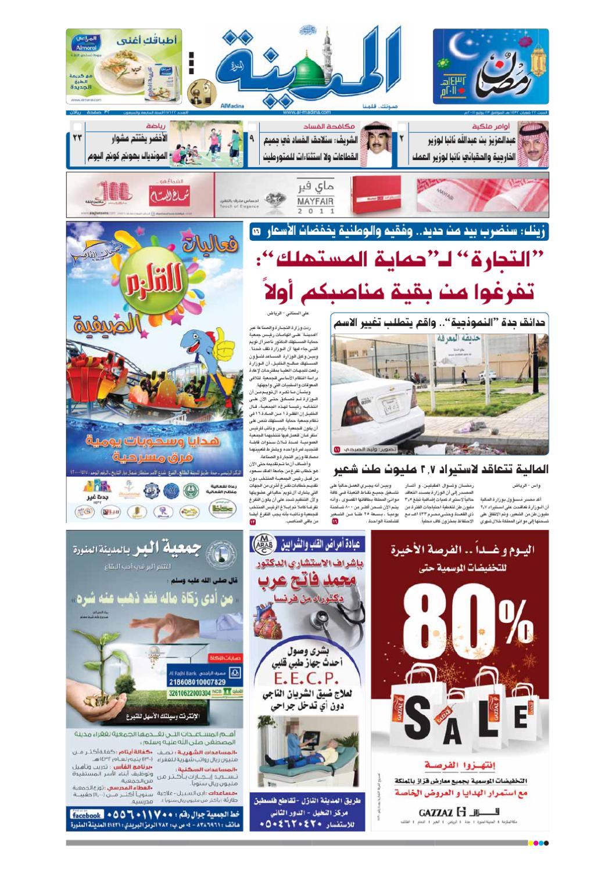 1443b56dc madina 20110723 by Al-Madina Newspaper - issuu
