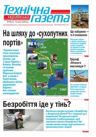 Украинская техническая газета №74 by Ukrainian technological ... ed013ff0bc689