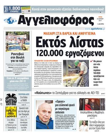 35b1fcae32ce ΑΓΓΕΛΙΟΦΟΡΟΣ 26 07 2011 by Εκδοτική Βορείου Ελλάδος Α.Ε. - issuu