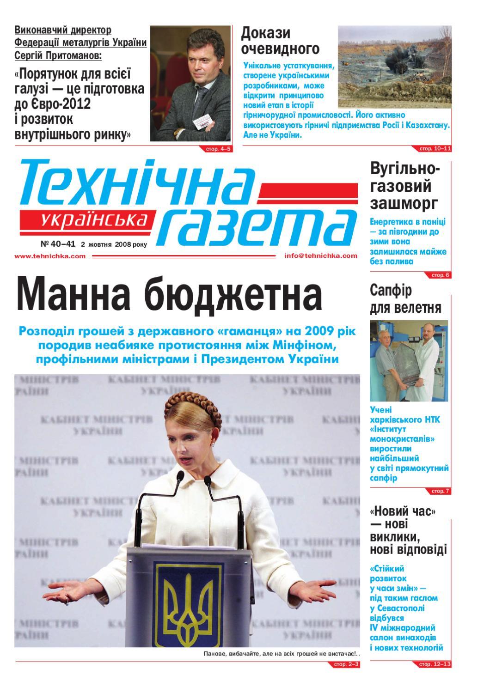 2435ec35dce988 Украинская техническая газета №40-41 by Ukrainian technological newspaper -  issuu