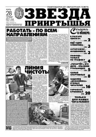 Газета вечерний бишкек объявление продаю сахар свежие вакансии геолога