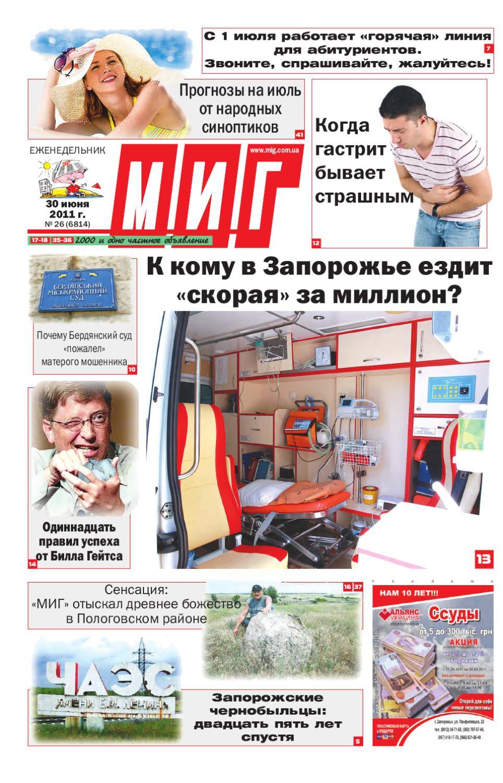 b6503a5aaf7a Газета МИГ №26 2011 by Vladimir Evchenco - issuu