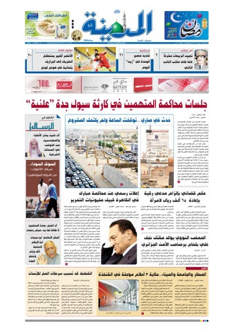 1ef658aa697d4 madina 20110729 by Al-Madina Newspaper - issuu