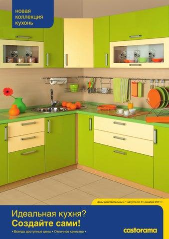 Касторама пермь кухни