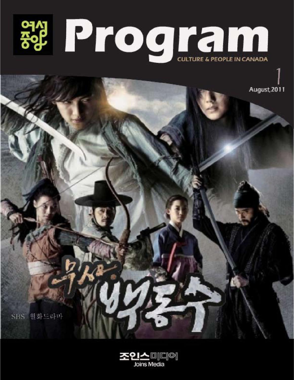 3d2b55369c9 PROGRAM by Joins Media - issuu