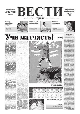 Вести города №28 by Вести города (Саров) - issuu bc1029dc8d8
