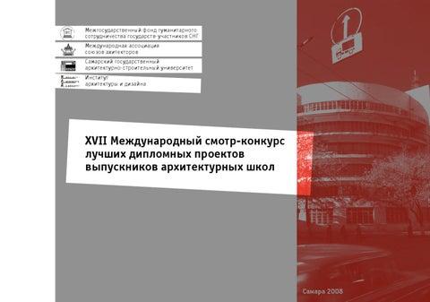 Каталог работ лучших дипломных проектов по Архитектуре и Дизайну в  page 1