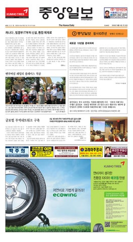 The korea daily by Joins Media - issuu