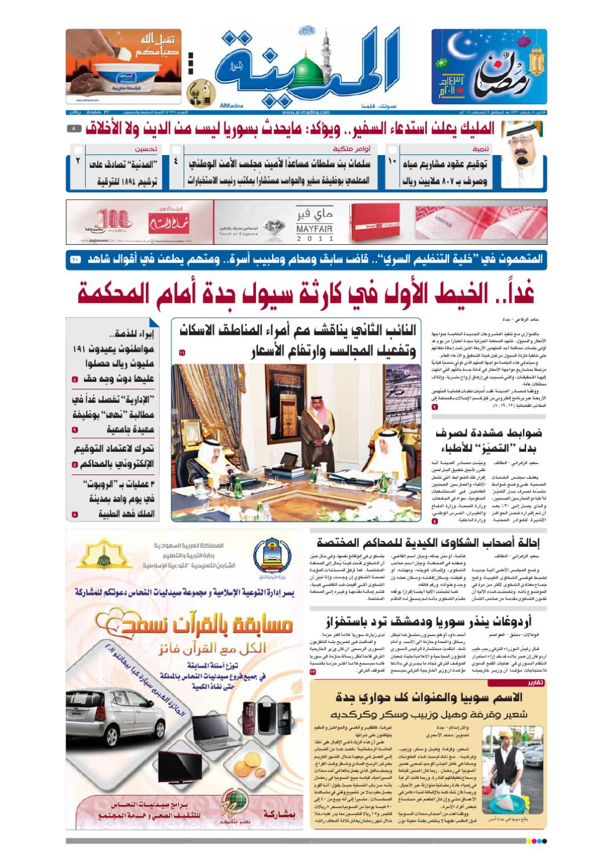 48ee4bb7b madina 20110808 by Al-Madina Newspaper - issuu