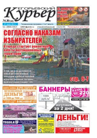 kurier 30 by Егорьевский КУРЬЕР - issuu 2128a5e3d2def