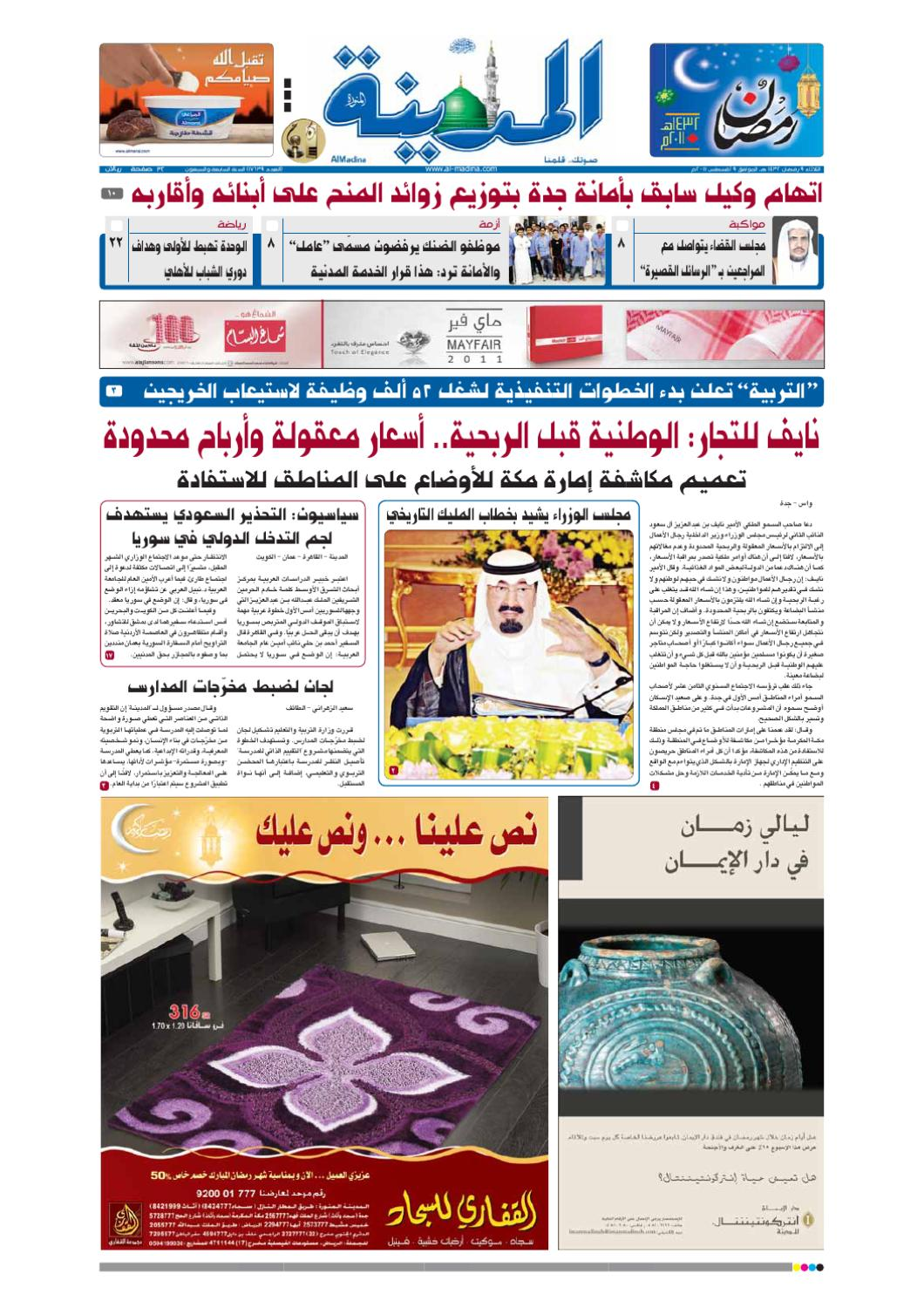 c77de8349173c Almadina20110809 by Al-Madina Newspaper - issuu