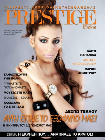 Prestige Pafos Magazine August - September 2011 by Enigma Global - issuu 50634c751b1