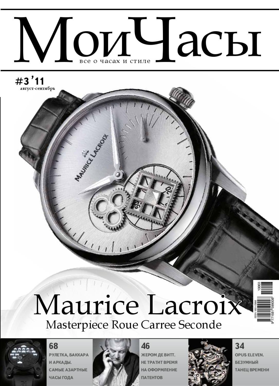 Часы swatch спб цены личный сектор на берегу моря