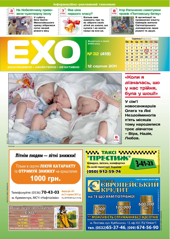 Газета «ЕХО» №32(419) by Тижневик «ЕХО» - issuu bdae9f972b9da