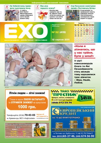 Газета «ЕХО» №32(419) by Тижневик «ЕХО» - issuu c796ca663cc95