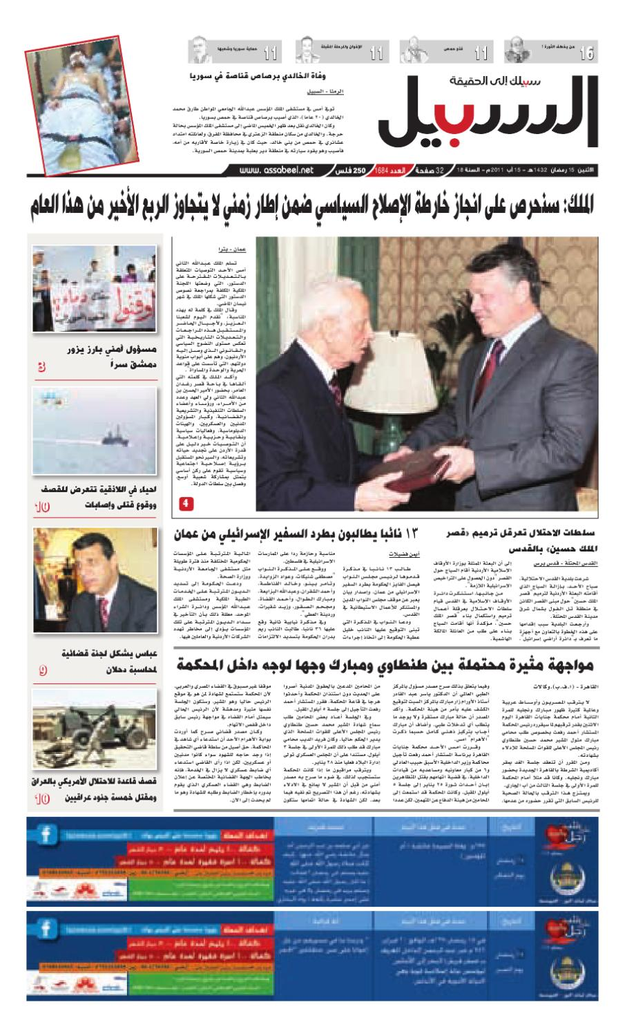 5581c6c7266af عدد الاثنين 15 آب 2011 by Assabeel Newspaper - issuu