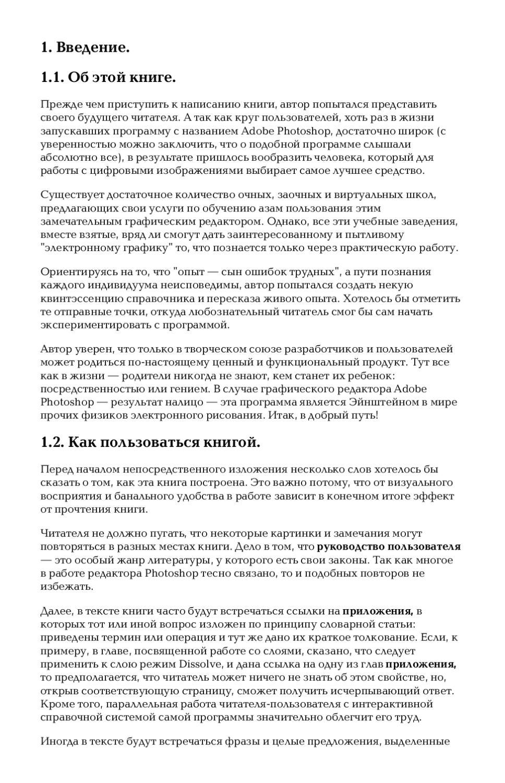 fd812d71997e Обзор Photoshop 5.0 by Борис Георгиевич Новокрещин - issuu