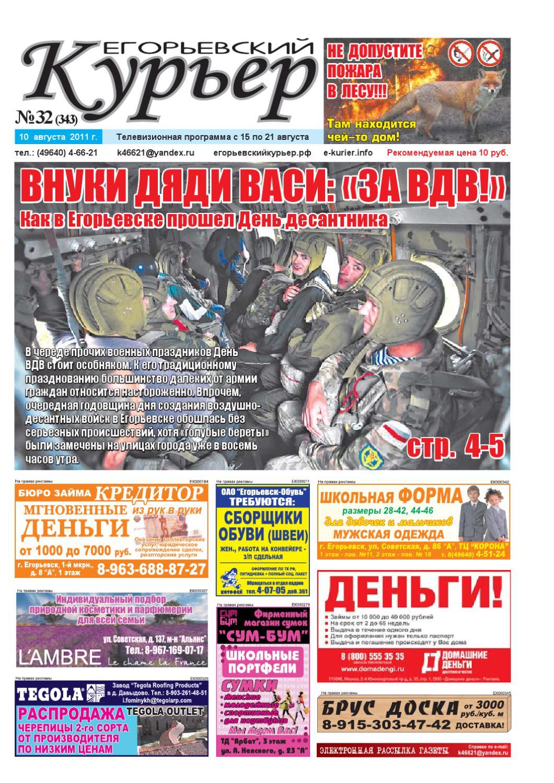 как посмотреть через госуслуги кредитную историю baikalinvestbank-24.ru