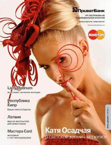 2319030ae684 каталог ПриватБанк by week-end week-end - issuu