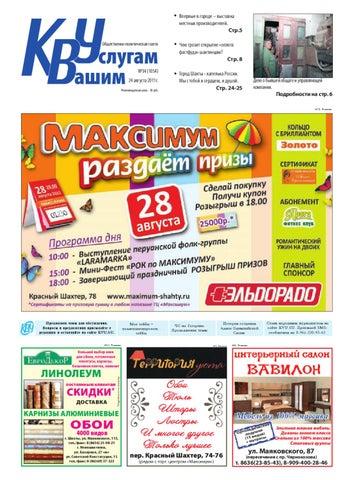 98c9fa6e99ed К ВАШИМ УСЛУГАМ by media kvu - issuu